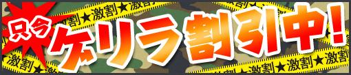 本日は雪割確定!!!!!最大3,000円引き