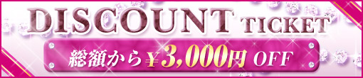 DISCOUNT!! 3000円割引き券配布中!!