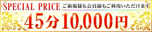 全てのお客様が対象:45分¥10,000円!!
