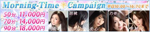 五反田アネージュ☆ゲリライベント!morning-Campaign開催中♪