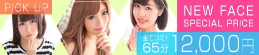 ☆美女から美少女まで勢揃い☆  ハイレベル新人達とお得に遊べる新人キャンペーン!!!!