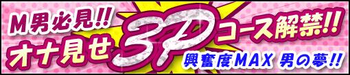 男の夢❤3Pコース解禁!!