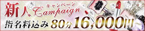 新人キャンペーン!!NET指名料込みで80分16,000円~!!