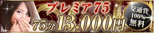☆プレミア75コース☆開催!