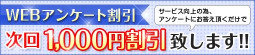 WEBアンケートにお答えいただくと1,000円OFF!!