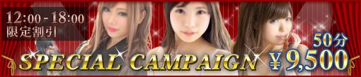 フリーでも指名でも昼からが超お得!!☆スペシャルキャンペーン☆