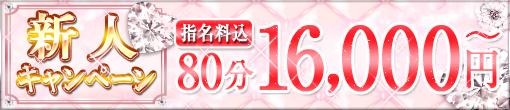 ★新人割引★最大【8000円割引!!】★ 指名料込み!80分16000円~☆