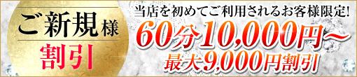 ≪ご新規様限定!≫★最大9000円割引でご案内★ さらに次回お使い頂ける割引クーポン券配布中♪