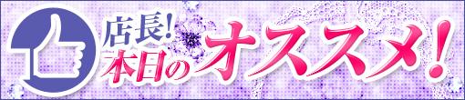 ☆☆本日本格デビューが激推しです☆極上おもてなしを是非!!!☆☆