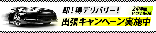 【得】デリバリープラン!!!!