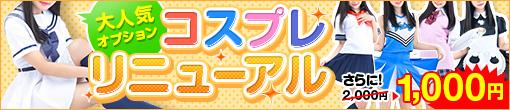 ☆コスプレリニューアル☆1,000円でご案内!