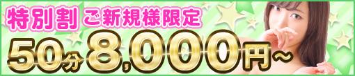 ご新規様限定★50分8,000円!最安!安心!可愛い!