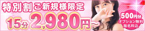 ご新規様限定!指名料無料&500円分オプションサービス♪