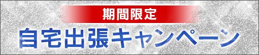 五反田以外のお客様も激熱!!!