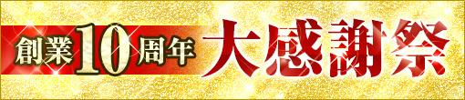 ☆創業10周年大感謝祭☆