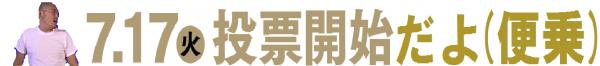 ヘブン総選挙三浦