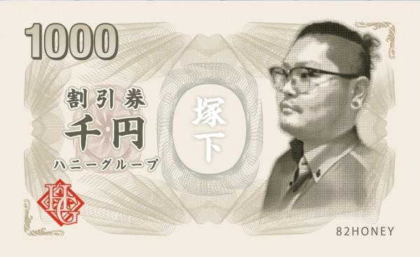 1000enn