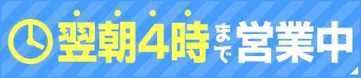 五反田HG_翌朝4時まで営業中